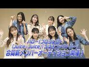 ハロー!プロジェクト「Juice=Juice」「つばきファクトリー」合同新メンバーオーディション開催!!