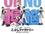 Oh No Ounou / Haru Urara