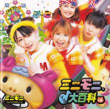 MinimoniSongDaihyakka1Kan-r.jpg