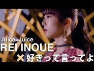 「井上玲音がJuice=Juiceの歌を・・・」-08