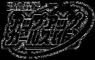 UpUpGirlsKakkoKari-logo2021