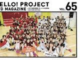 Hello! Project DVD Magazine Vol.65