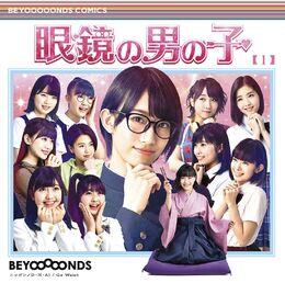 MeganenoOtokonoKo-r.jpg
