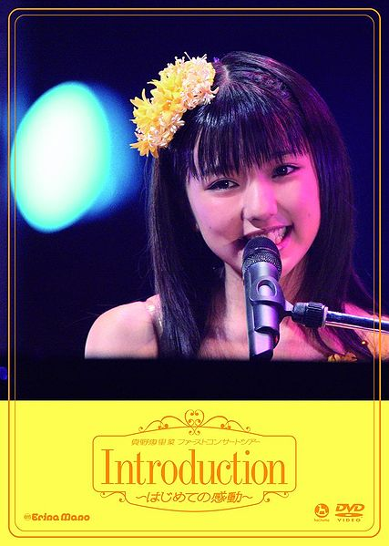 "Mano Erina First Concert Tour ""Introduction ~Hajimete no Kandou~"""