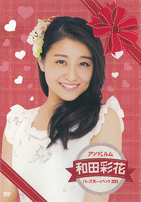 ANGERME Wada Ayaka Birthday Event 2015