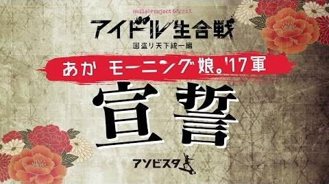 Idol Nama Gassen - Red Morning Musume '17 Military Oath