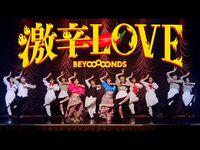 BEYOOOOONDS - Gekikara LOVE (MV) (Promotion Edit)
