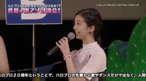DVD『こぶしファクトリーFCイベント2018 ~SMILE!こぶし夏祭り!~』