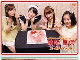 Sayashi Riho Birthday Event ~Sayashi no Koto, Itsu Iwau no? Ima Desho!!~ / Sato Masaki Birthday Event ~14sai Nau Nauuuu!!~