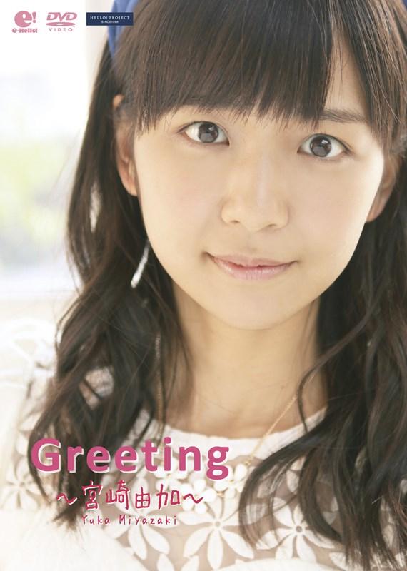 Greeting ~Miyazaki Yuka~