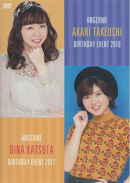 ANGERME Takeuchi Akari Birthday Event 2016 / ANGERME Katsuta Rina Birthday Event 2017