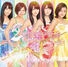 2C-uteShinseiNaruBestAlbum-lb.jpg
