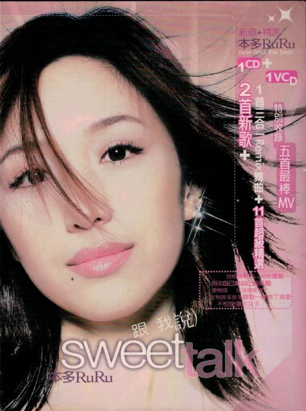 Sweet talk Gēn wǒ Shuō