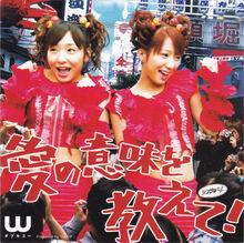 AinoImiwoOshiete-dvd.jpg