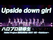 ハロプロ研修生『Upside down girl』