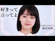 好きって言ってよ - 福田真琳(つばきファクトリー)歌唱動画