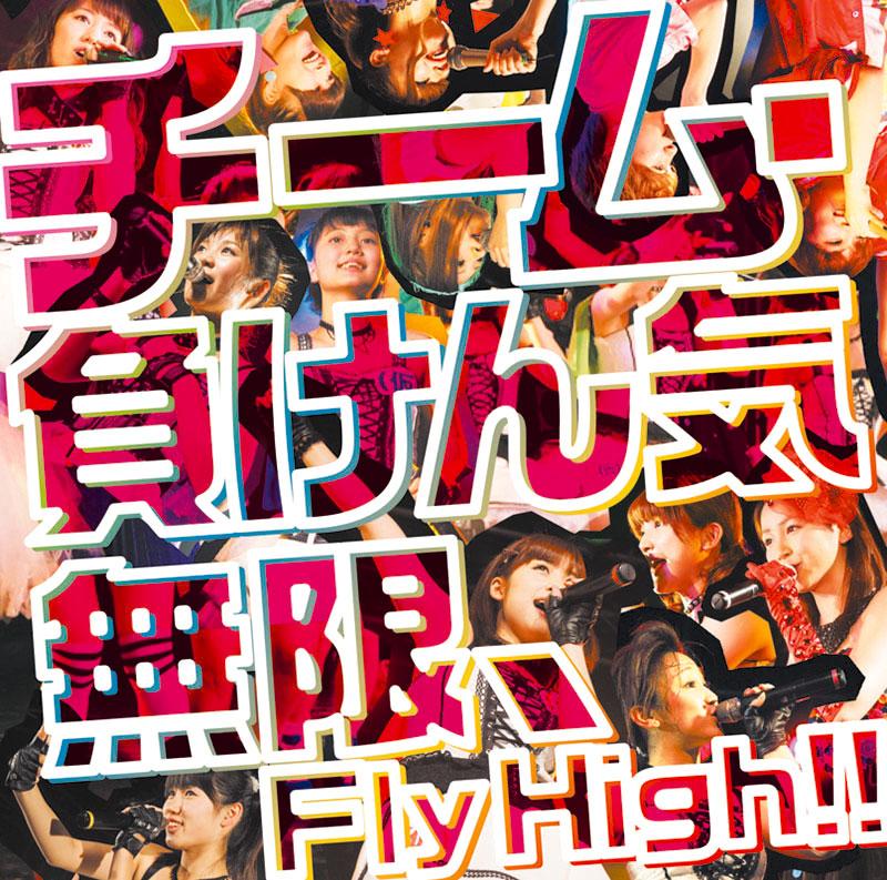 Mugen, Fly High!!