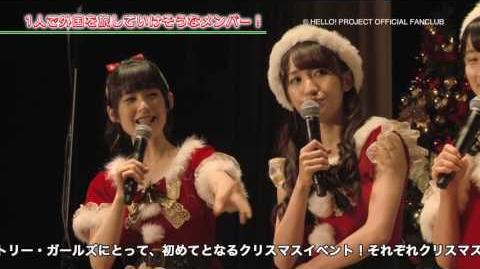 DVD『カントリー・ガールズ FCイベント2016 ~クリスマス♡ガールズ~』