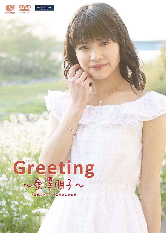 Greeting ~Kanazawa Tomoko~