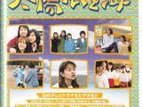 Taiyou Musume to Umi