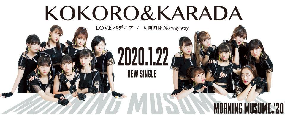 KOKORO&KARADA-promotion