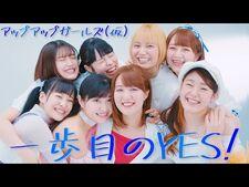 【アップアップガールズ(仮)】一歩目のYES!【MUSIC_VIDEO】