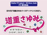 Michishige Sayumi Birthday Event 2021