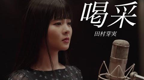 【Tamura Meimi COVERS】Kassai - Chiaki Naomi