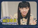 """Morning Musume '14 Birthday Event 2014 """"Iikubo Haruna & Kudo Haruka"""""""