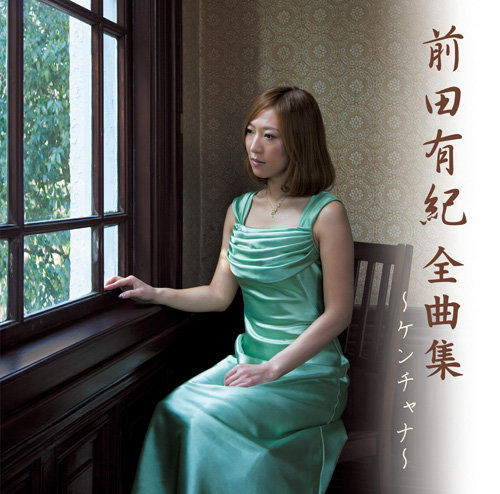 Maeda Yuki Zenkyoku Shuu ~Gwaenchanha~