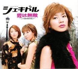 AiwaMutekiHatachinoYorunoChikai-r.jpg