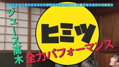 【3 31DVD発売】Hello! Projectが行く!ナルチカ日帰り里山旅2018 PR映像