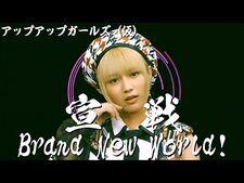 【アップアップガールズ(仮)】宣戦Brand_New_World!【MUSIC_VIDEO】