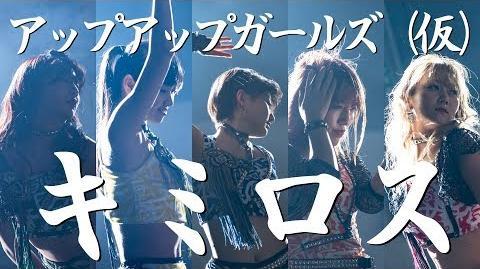 アップアップガールズ(仮)『キミロス』(UP UP GIRLS kakko KARI -The loss of you