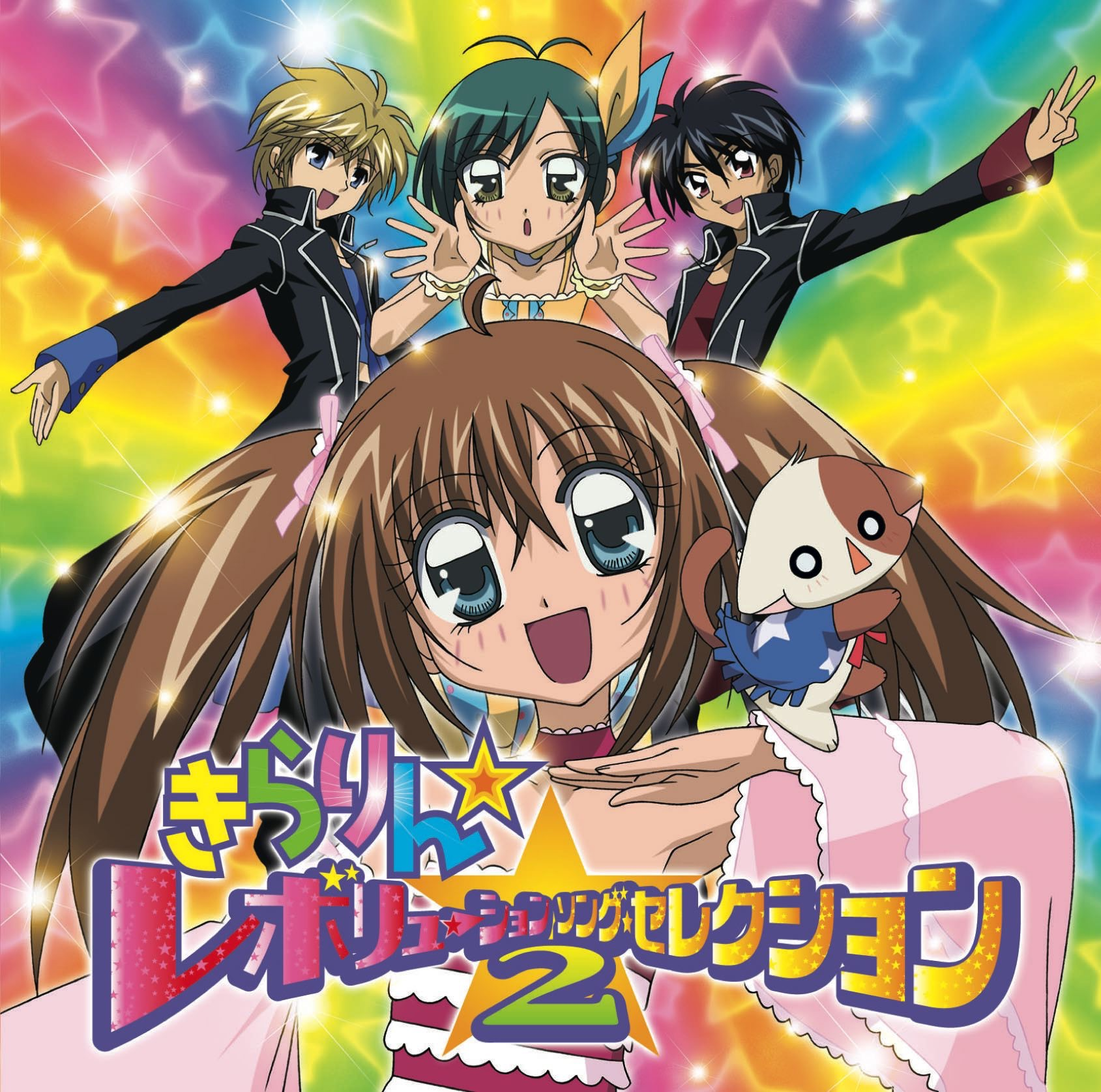 Kirarin☆Revolution Song Selection 2