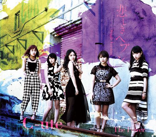 The Power / Kanashiki Heaven (Single Version)