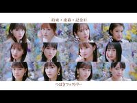 Tsubaki Factory - Yakusoku・Renraku・Kinenbi (MV) (Promotion Edit)