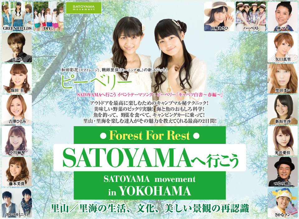 Forest For Rest ~SATOYAMA e Ikou~ SATOYAMA movement in YOKOHAMA