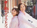 Haha to Musume no Duet Song