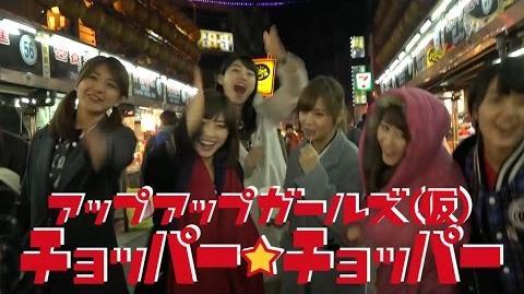 Chopper☆Chopper Music Video Taiwan EDIT