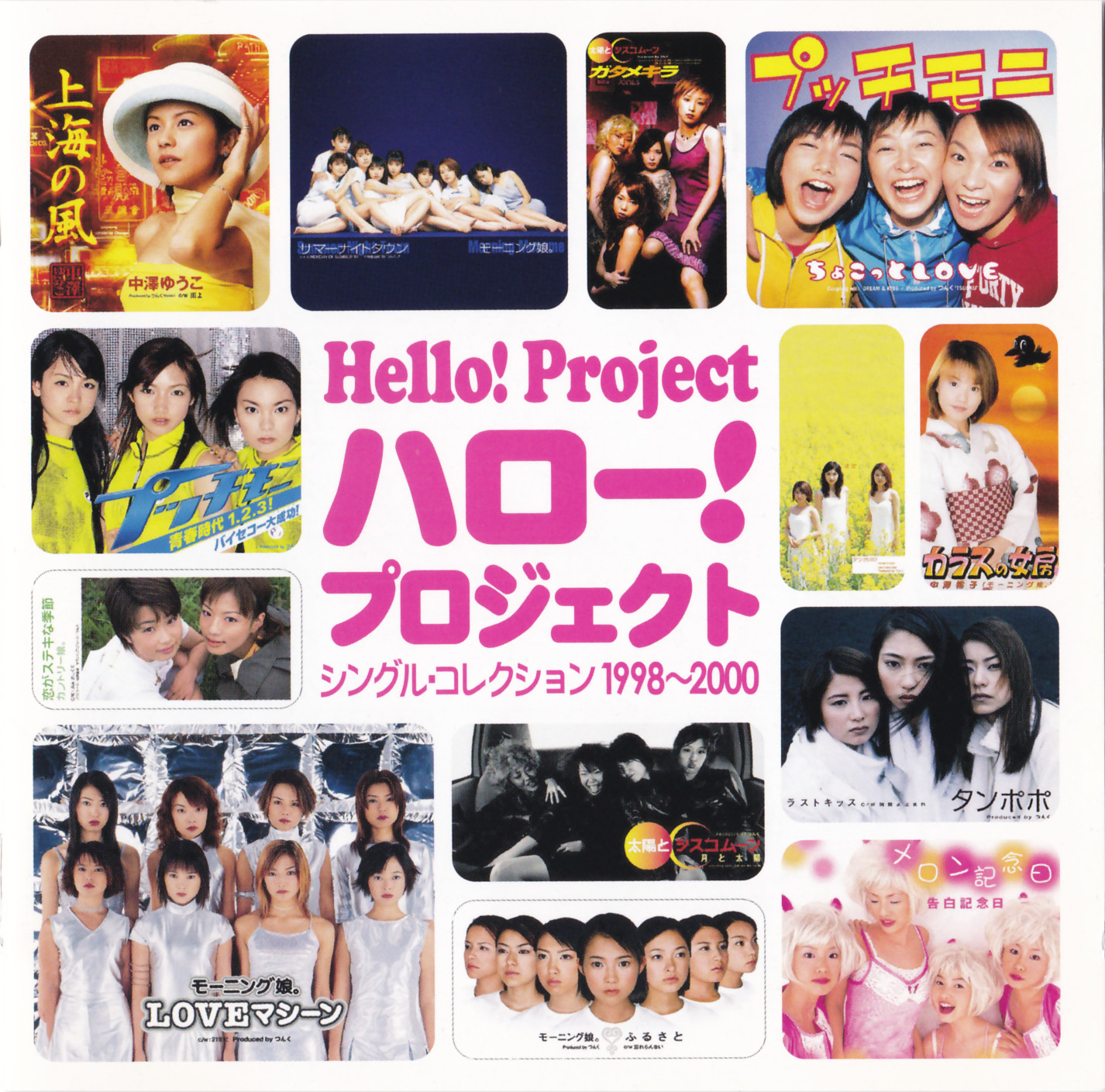 Hello! Project Single Collection 1998~2000