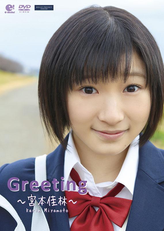 Greeting ~Miyamoto Karin~
