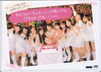 """Morning Musume Tanjou 16shuunen Kinen Event """"Watashitachi ga, Ima no Morning Musume desu. 17nenme mo, Saa, Ikou ka."""""""