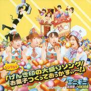GenkiJirushinoOomoriSong-dvd.jpg