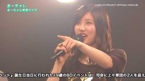 DVD『モーニング娘。'18 佐藤優樹バースデーイベント』