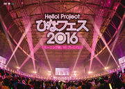 HinaFest2016-MM16-DVDcover.jpg