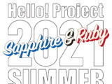 Hello! Project 2021 Summer Sapphire & Ruby