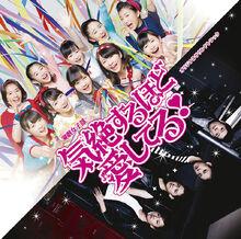 KizetsuSuruHodoAishiteru!-Soundtrackcover.jpg