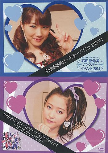 Ishida Ayumi Birthday Event 2014 / Oda Sakura Birthday Event 2014 ~Sakura no Shirabe 3~