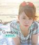 GreetingTakagiSayuki-cover.jpg